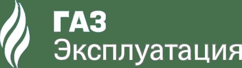 ГАЗ Эксплуатация